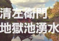神奈川で唯一の平成の名水百選「清左衛門地獄池湧水」を徹底解説!