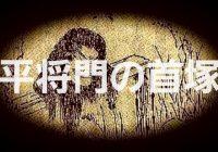 祟りが恐ろしい日本で最も怖い場所「平将門の首塚」を徹底解説!!