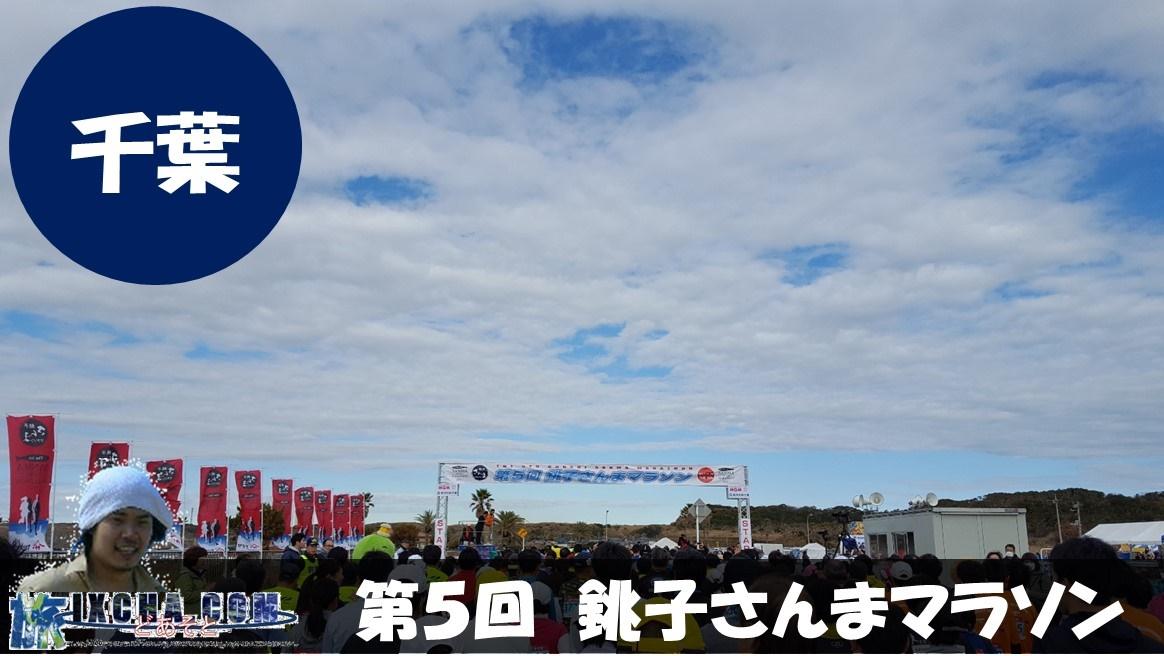 ひょんな事から走った前回の「すいかマラソン」から約半年、今回は千葉県銚子市で行われる「さんまマラソン」に参加してきました!!前回走った5キロ程度でも死にかけたのに今回は何も考えずに倍の10キロマラソンに挑戦です!! 以下、準備不足のオッサンの奮闘記をご覧くださいませ。