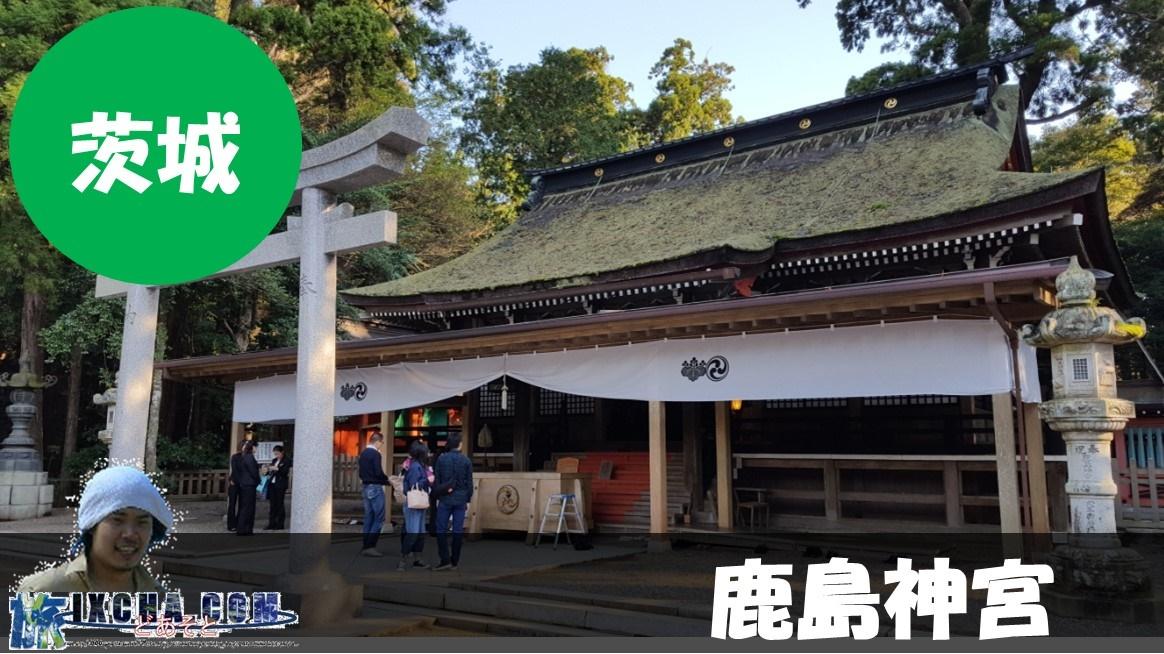 茨城県鹿嶋市にある日本を代表する神社「鹿島神宮」にやってきました! 「鹿島神宮」は、全国にある鹿島神社の総本社で、千葉の香取神社と対を成す神社としても知られています。 ここは、古来より由緒ある神社で、休日ともなれば御利益にあやかろうと多くの参拝客が訪れます。 ちなみに神社には、「神宮」、「大社」、「神社」によって違いが有り、「鹿島神宮」の「神宮」とは、天皇・皇族の皇祖神や、大和平定に功績がある神が祭られています。 また、「神宮」の「宮」字は、一部の「東照宮(徳川家康)」や「天満宮(菅原道真)」等の例外はありますが、基本的には皇室にまつわる人が祀られているものと覚えて頂くと分かりやすいです。 「大社」は、全国にある同名の神社の宗社、つまり暖簾分けした元祖の事を指します。 そして「神社」や「社」は、一般的な神社の事を指しています。 こういった事を知って参拝すると、何気なく参拝する神社めぐりが少し楽しくなります!