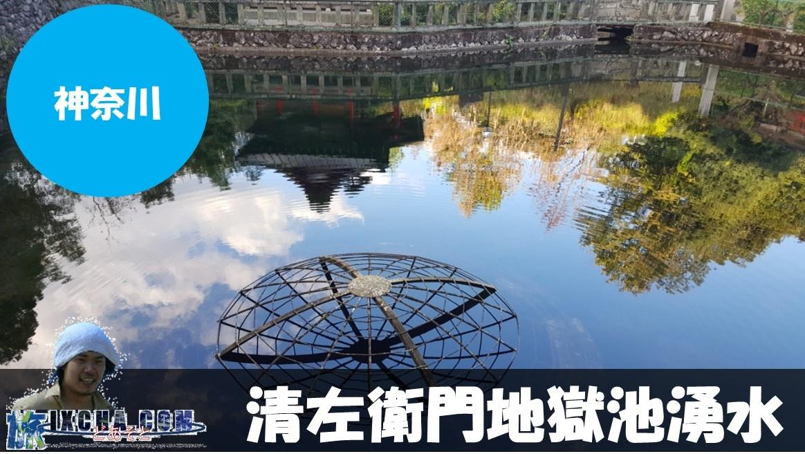 神奈川県南足柄市にある「清左衛門地獄池湧水」にやってきました!! ここは、神奈川県では唯一「平成の名水百選」に選ばれた場所で、良質で豊富な湧水が湧く場所です。