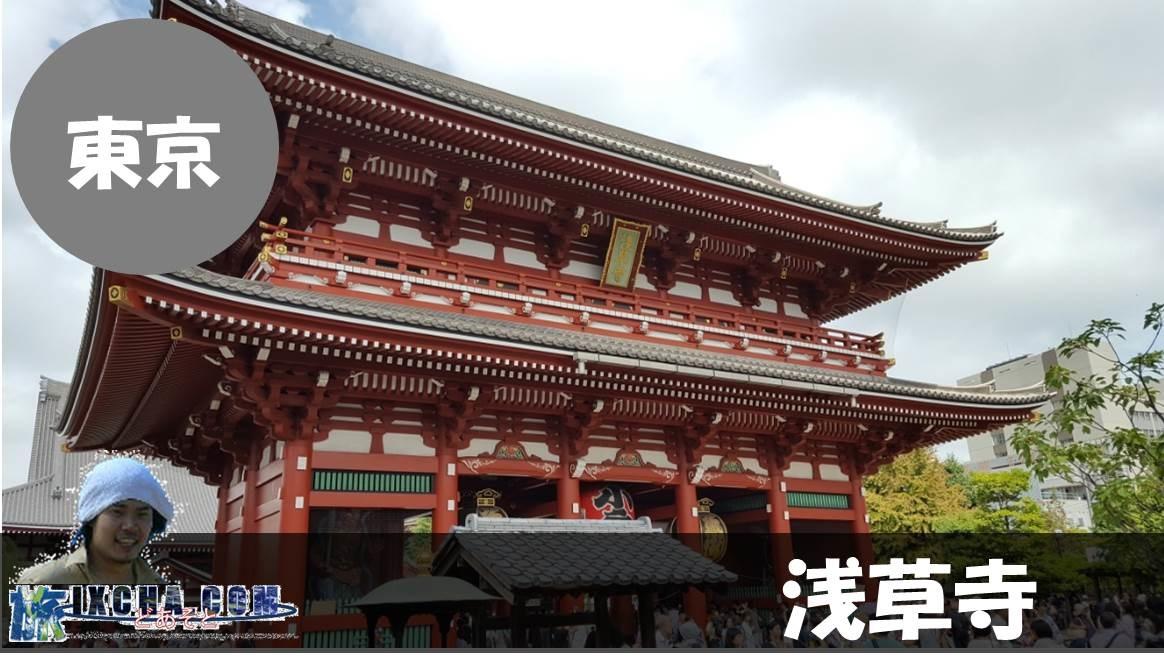 """東京都台東区にある""""浅草寺""""とその周辺を散策に来ました!!"""