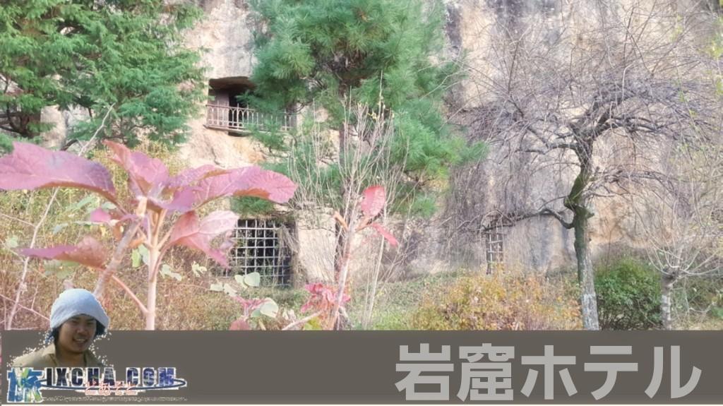 このエリアでの知名度では、吉見百穴に次いで有名であろう「岩窟ホテル」は、崖崩れにより立ち入りが禁止されており中に入る事は出来ません。 では、この魅惑的なネーミングの「岩窟ホテル」なるものが一体なんなのかを写真と共に御案内致します!