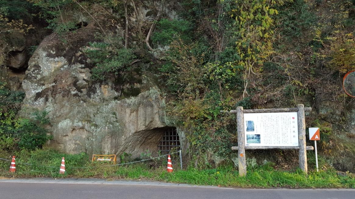 この寺院は、遥か昔に廃城となっている松山城址の麓にあり、「吉見百穴」もそうでしたが、穴凹だらけの崖の間にひょっこりと顔を出している寺院がそれとなっております。