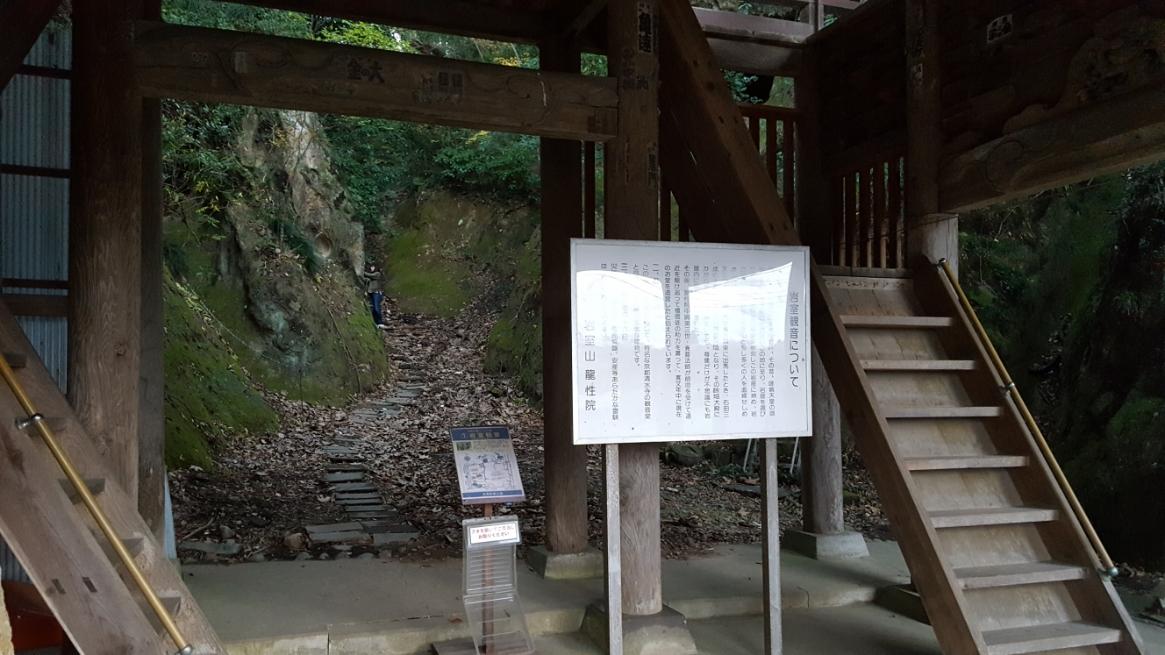 八十八体の石仏の見学後、御堂真下に設けられた階段を観て、この建物が山門ではなく御堂そのものである事に気付きました。 先ずは、御本尊への参拝の為、階段を上り上階に進みます。