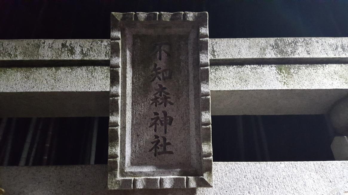 鳥居に架けられる扁額には「不知森神社」と書かれています。
