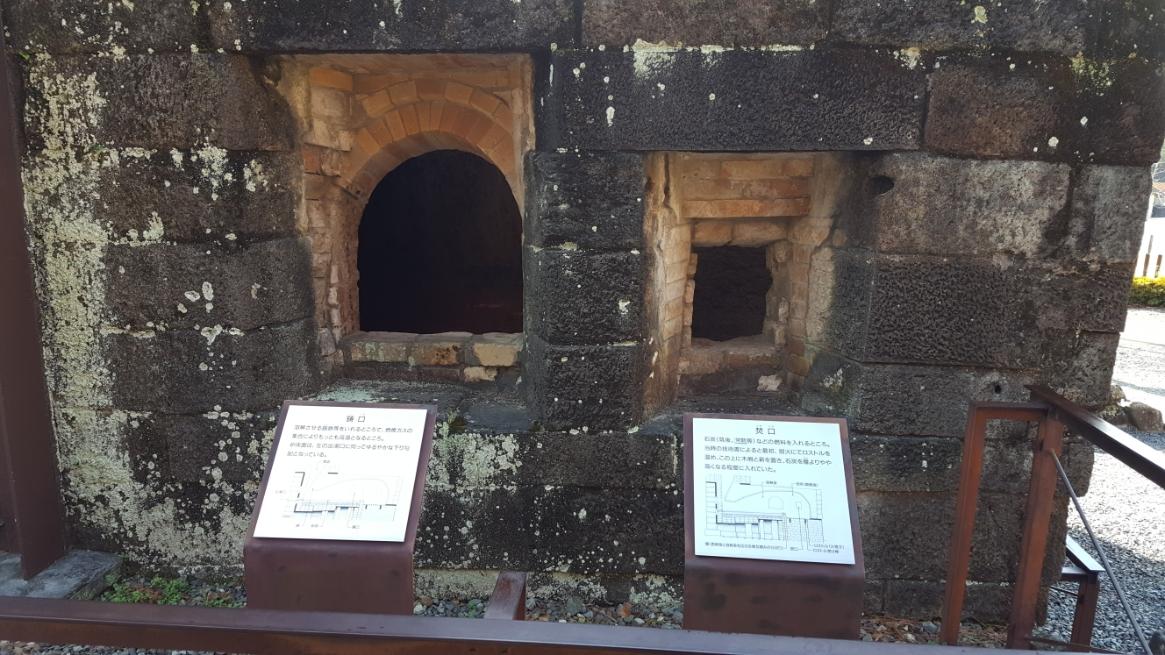 写真、左が「鋳口」といって溶解させる鉄などの入れ口となっており、右側は「焚口」といい石炭等の燃料の入れ口です。 いま溶鉱炉の様にベルトコンベヤーの様な物が無かった当時は、この穴へ人力で投入していったのですね!