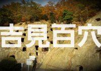 埼玉県屈指の心霊スポットである古代遺跡「吉見百穴」を徹底解説!