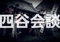 四谷怪談の舞台「於岩稲荷田宮神社」と「於岩稲荷陽運寺」とは!?