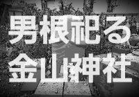 神奈川県川崎市にある巨大な男性器を祀る「金山神社」を徹底解説!