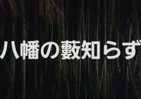日本屈指の恐怖スポット神隠しの杜「八幡の藪知らず」を徹底解説!