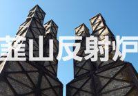 静岡県伊豆の国市にある近代日本の礎 世界遺産「韮山反射炉」を解説