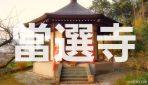 埼玉県比企郡の古代遺跡「吉見百穴」すぐ側にある奇妙奇天烈な寺院「吉光院 當選寺」を徹底解説!!