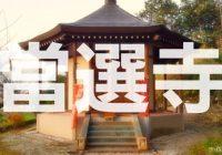 埼玉県比企郡にある奇妙奇天烈な寺院「吉光院 當選寺」を徹底解説!