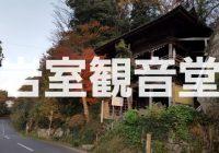 埼玉県比企郡吉見町の崖と崖の間に作られた「岩室観音堂」を解説!