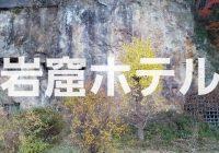 埼玉県比屈指のキテレツな心霊スポット「岩窟ホテル」を徹底解説!