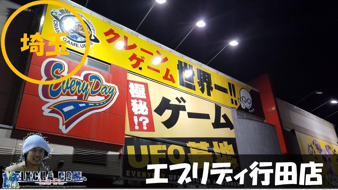 埼玉県行田市にあるUFOキャッチャー世界一で知られる「エブリディ行田店」に行ってきました!! ここは、普通のゲームセンターと違い、「UFOキャッチャー世界一」の名の通り、広い店内の1階、2階のツーフロアに跨って圧巻の300台以上のUFOキャッチャー設置されており、地元はおろか国道沿いの立地という事もあり、インパクトある店構えに多くの遊戯客が訪れる場所になっております! 近年では、人気ユーチューバー達が10万円分遊べばどれだけ取れるのか!?等のチャレンジの舞台としても使われており全国的に知られたお店となっております。 果たして、どんな場所なのか!?