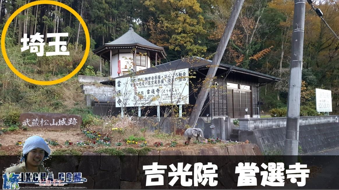 埼玉県にある穴だらけの不思議な遺跡「吉見百穴」へ訪れると異彩を放つ寺院の前を通ります。 それが「吉光院 當選寺」と言います。 地元の方でないとココを目指して訪れる人は居ないと思われるローカルな寺院ですが、なんとも奇妙奇天烈な臭いがプンプンとしており、恐る恐る見学してみました。