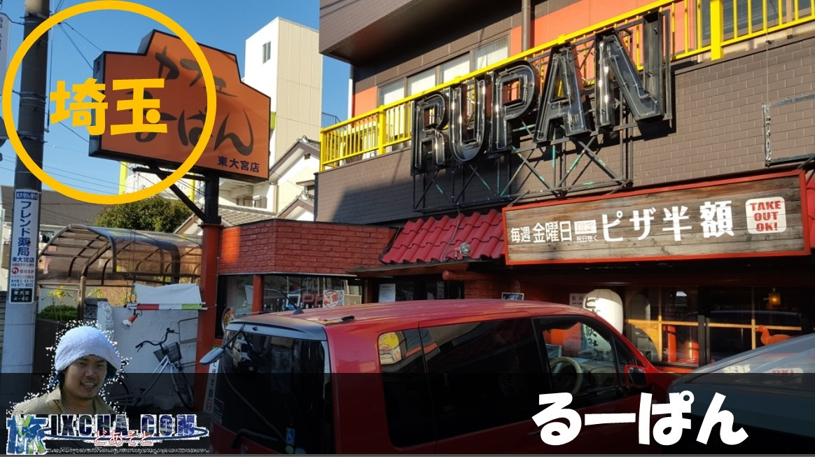 埼玉県内に展開される御当地ファミレスの「ピッツァ&パスタるーぱん」にやって来ました!今回やってきたのは「るーぱん東大宮店」となります。 何故に、このファミレスにやってきたかと言いますと、今を時めく俳優の「星野源」さんが学生時代に通っていたと「ぴったんこカン・カン」等のTVで紹介されて以来、「るーぱん」に多くの星野源さんのファンが訪れていると聞いた為、大宮を通る際に立ち寄ってみました!!