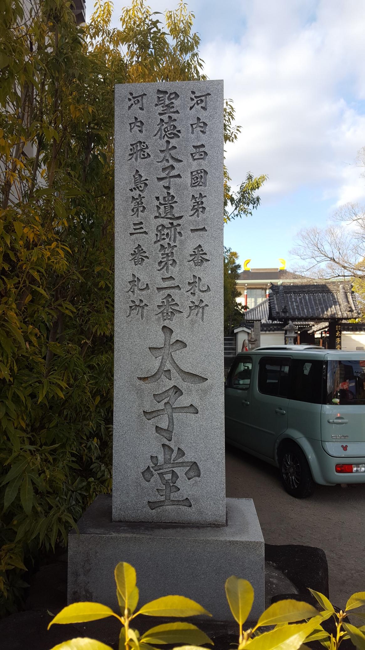 門前左にある石柱には「河内飛鳥古寺霊場」、「聖徳太子遺跡」、「河内飛鳥札所」と記されており飛鳥時代に建立されたものと分かります。
