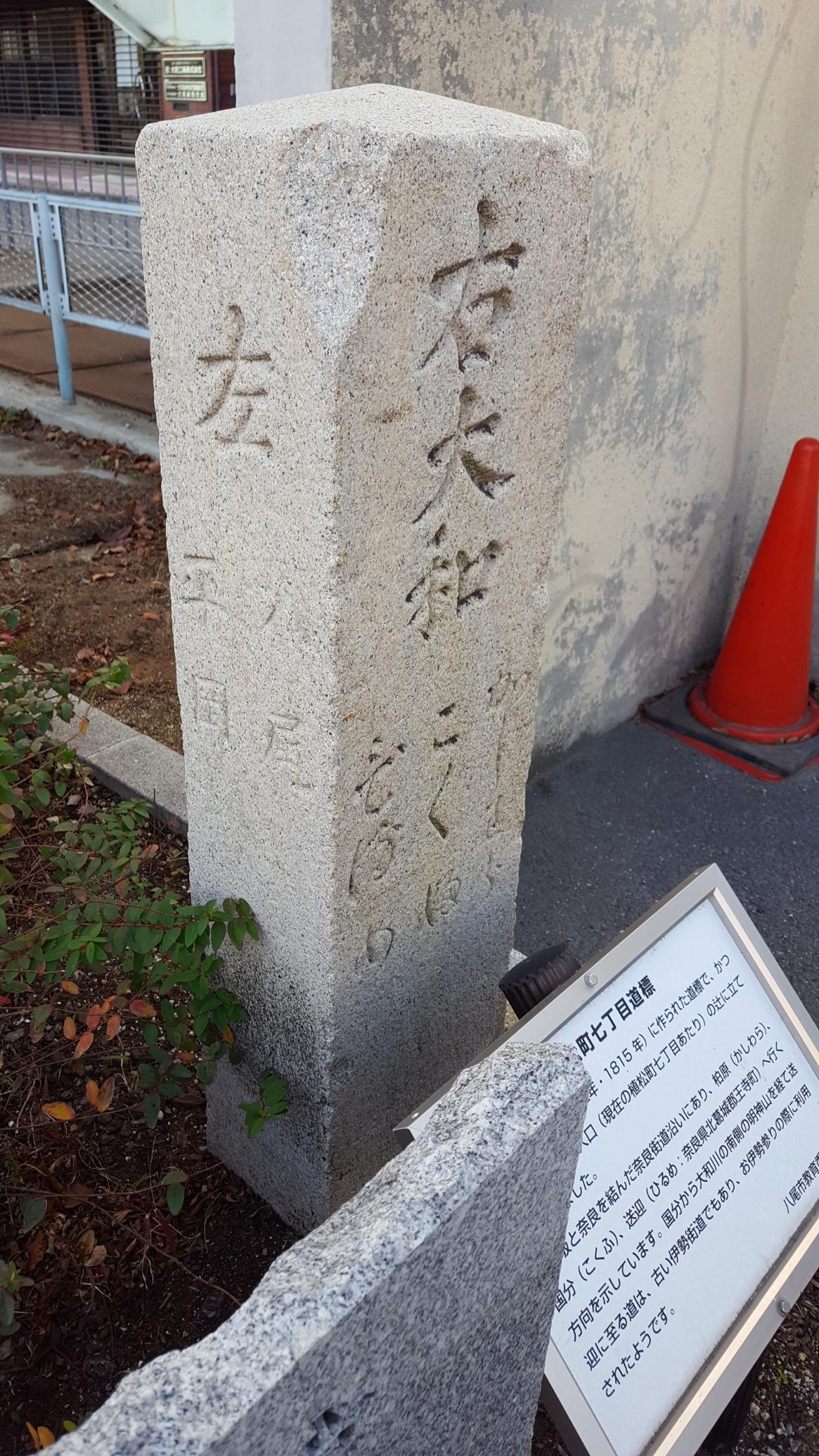 「物部守屋の墓」の見学後、この周辺を散策していると古い道標が建っていました。 この道標は、1815年頃に作られたもので飛鳥時代に比べれば真新しく感じますが、江戸時代のもので、かつての旧奈良街道(国道25号線)が、古い伊勢街道としてお伊勢参りに使われていた事が記されていました。