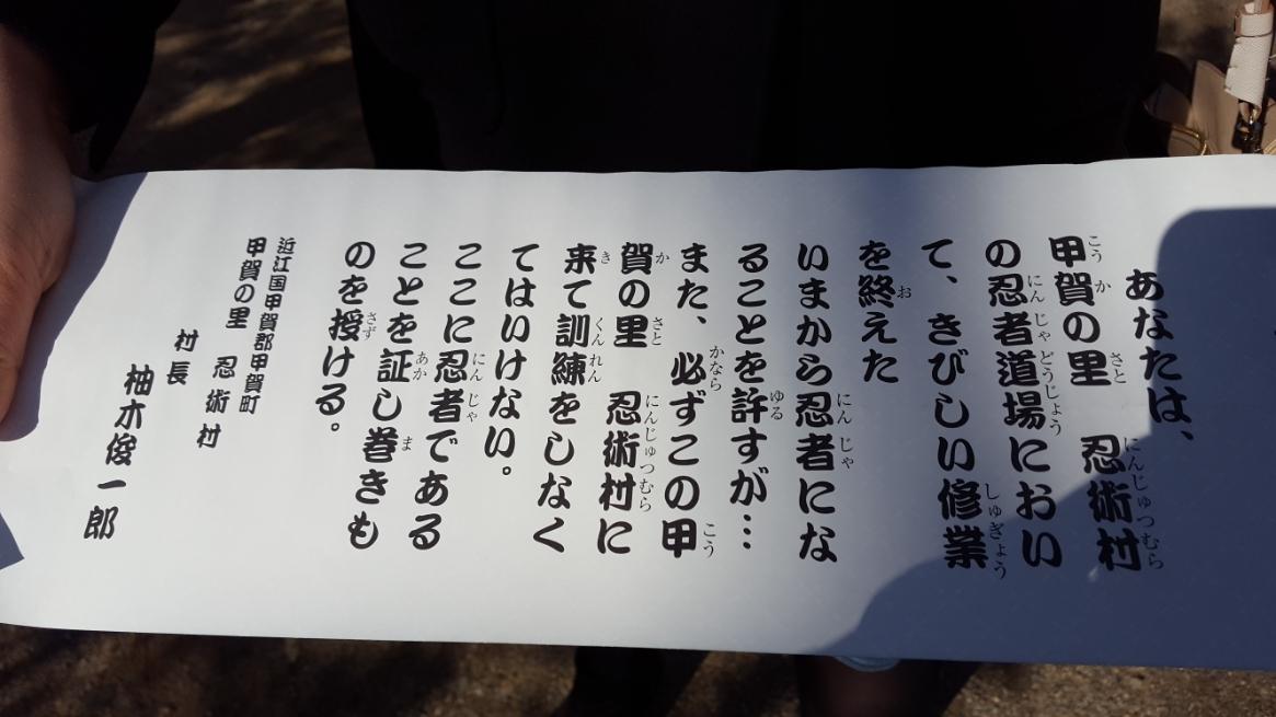 そして、厳しい修行を終えた私は忍者の証となる忍者の卒業証書の様なものを頂きました!