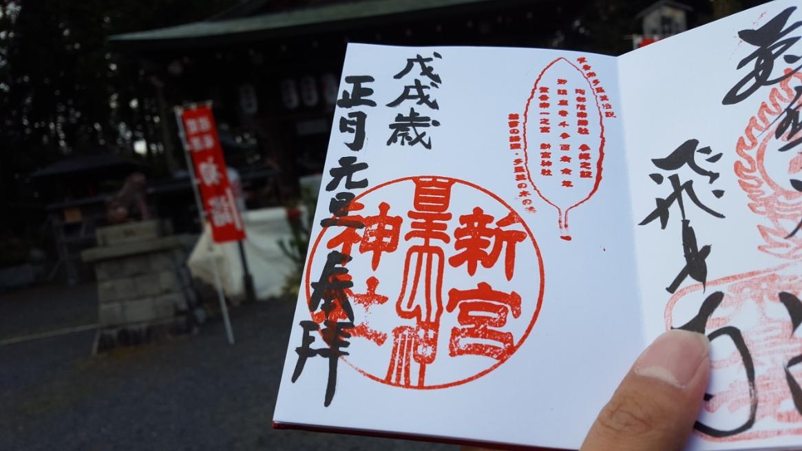 新宮神社でも余りにも達筆な御朱印を頂くことが出来ました!訪れた本日は、元日です。