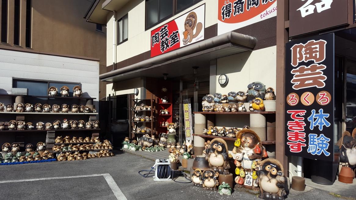 これらは、ほとんどが「信楽焼の狸」の販売店の軒先に陳列されており招き猫ならぬ、招き狸として鎮座しております! ここらのお店の面白い所が「信楽焼」の焼き物を買うだけでなくで無く、中で陶芸体験でオリジナルの狸を作らせてくれるお店も多々ある点です!