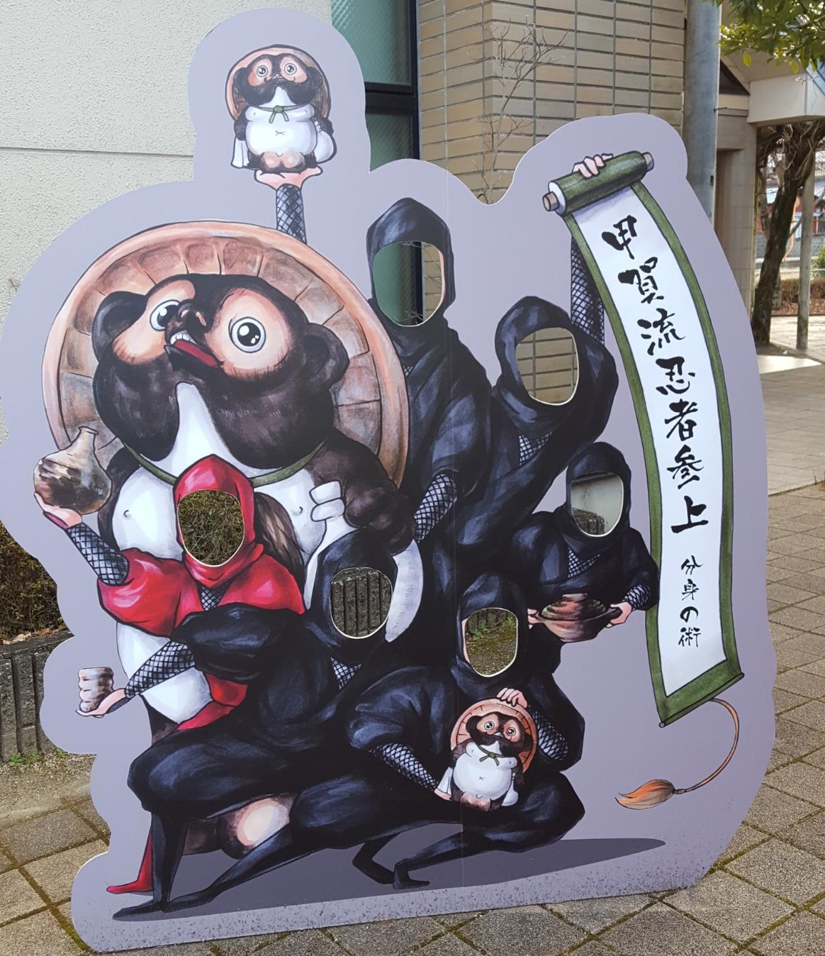 駅前には、甲賀の忍者と信楽の狸がコラボした顔出しパネルも設置されていたり、この町はファミリーで訪れても楽しめる様になっております。
