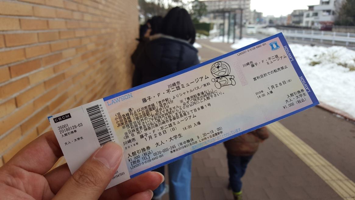 入館チケットは日時指定による予約制となっており、現地での当日販売はしておりません。 その為、事前に日本全国のローソンに設置されているLoppiで予約購入・発券する必要があります。 ※来場日の2か月前に属する月の30日から発売しております。