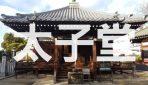 聖徳太子によって建立された日本書紀に記載される大阪府八尾市の「大聖勝軍寺」を徹底解説!!