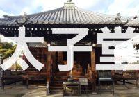 大阪府八尾市の大聖勝軍寺側にある「物部守屋の墓」を徹底解説!!