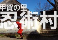 滋賀県甲賀市の甲賀忍者になれる「甲賀の里 忍術村」を徹底解説!!