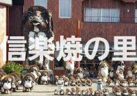 天文学的な数の「狸」が織り成す不思議な景観の『信楽』を散策!!