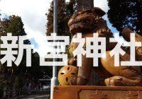 1300年前から滋賀県甲賀市信楽に鎮座する『新宮神社』を徹底解説!