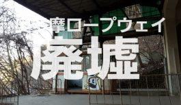 半世紀前の近代遺跡!廃墟『奥多摩湖ロープウェイ』を徹底解説!!