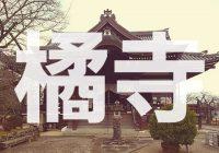 奈良県明日香村にある聖徳太子が建立した寺院「橘寺」を徹底解説!