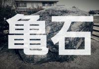 誰が何時何故作ったのか!?奈良県明日香村の遺跡「亀石」を解説!