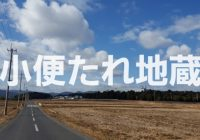 滋賀県甲賀市の小便たれ地蔵と呼ばれる「夜張り地蔵」を徹底解説!
