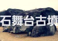 奈良県明日香村にある巨石の古代遺跡「石舞台古墳」を徹底解説!!