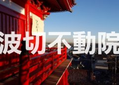 千葉県山武市にある海難除けを祈願し崖の上に建てられた朱色の御堂「浪切不動院」を徹底解説!!