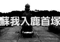 大化の改新前夜に討たれ滅亡した『蘇我入鹿首塚』を徹底解説!!