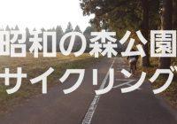 千葉県下有数の規模『昭和の森公園』のサイクリングロードとは!?
