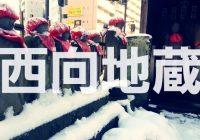 処刑場の記憶を残す千葉県船橋市にある『西向地蔵』を徹底解説!!