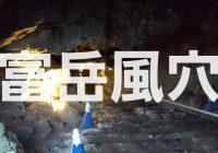 山梨県南都留郡にある青木ヶ原樹海の洞窟『富岳風穴』を徹底解説!