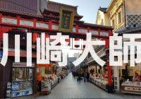 初詣に脅威の300万人が訪れる全国3位の『川崎大師』を徹底解説!!