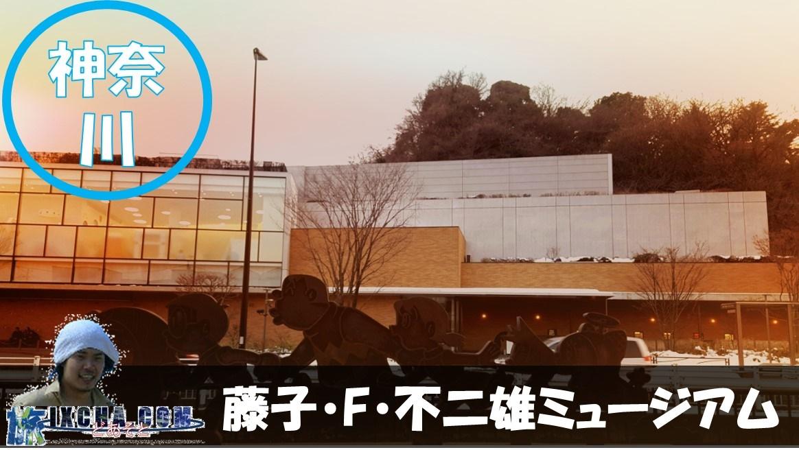 神奈川県川崎市多摩区にある『藤子・F・不二雄ミュージアム』に行ってきました! このミュージアムには、「ドラえもん」、「キテレツ大百科」、「パーマン」など、巨匠 藤子・F・不二雄が描いたキャラクターに触れる事が出来る(実際には触らないで下さい。)貴重で楽しい場所となっております! 藤子・F・不二雄が提唱したSF(すこし・不思議)で童心に帰りたいとおもいます!!