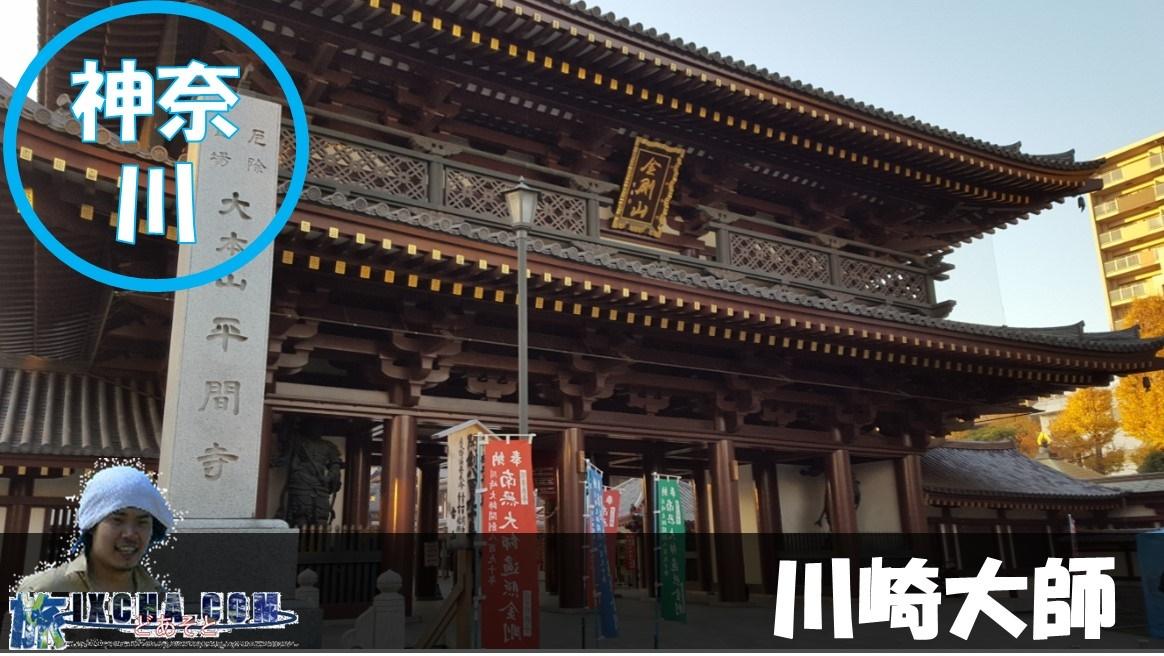 初詣には、毎年300万人もの参拝者を集める全国トップ3の寺院、神奈川県川崎市の『川崎大師』にやってきました! 何故にこの寺院が初詣に毎年300万人もの人々を集める事が出来たのか!?取材を元に御案内致します!