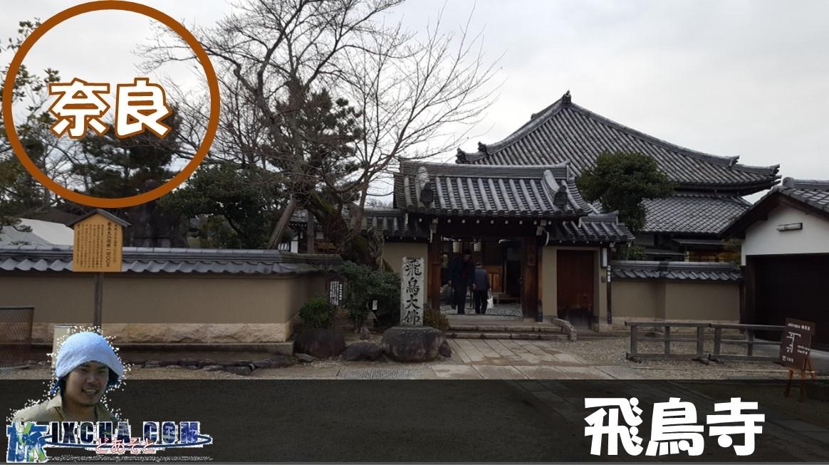 奈良県高市郡明日香村にある日本最古の寺院『飛鳥寺』にやってきました!  飛鳥寺は、西暦600年頃の飛鳥時代に後に蘇我馬子によって建立された日本で初めての仏教寺院です。 『飛鳥寺』で知られるこの寺院の名称は、元々は「法興寺」の名前で建立され、途中「元興寺(がんごうじ)」とも呼称される様になり現在の正式名称は「鳥形山 安居院」と言います。 当サイトでは通称である『飛鳥寺』の名前で御案内します。 ※古代の寺院には山号はなく、山号は後世付けられたものです。