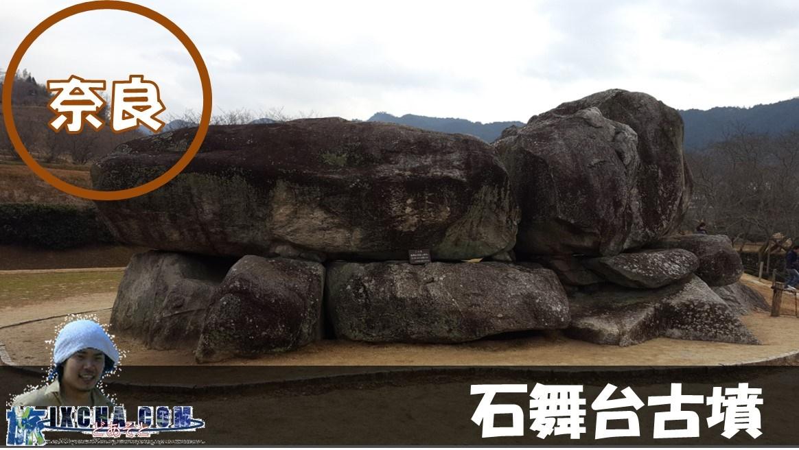 奈良県明日香村にある古墳時代後期の蘇我馬子の古墳とされる国の特別史跡「石舞台古墳(いしぶたいこふん)」にやってきました!! 日本版ストーンヘンジとも言われる石舞台古墳は、他の古墳の様に盛りあげて作る墳丘箇所が無く巨石が剥き出しの状態で、ぽつんとあります。 石舞台古墳の歴史背景と共に御案内致します!!